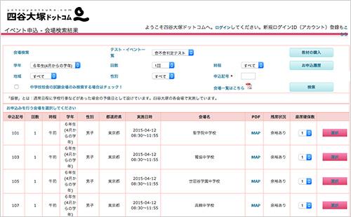 四谷大塚合不合判定テスト申し込みサイト