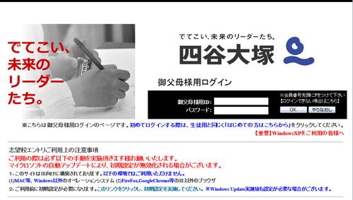 四谷大塚父母用ログイン画面