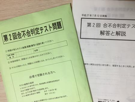 第2回合不合判定テスト テスト問題と解答
