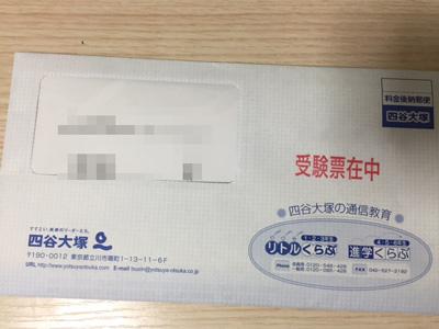 6年7月第2回合不合判定テスト受験票