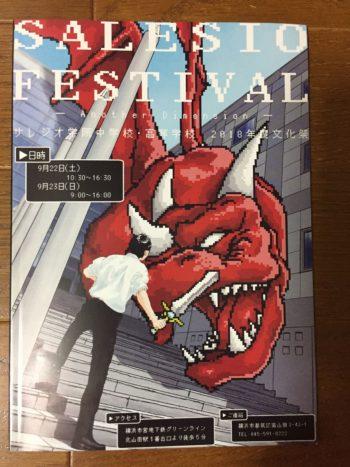 サレジオ祭 2018パンフレット